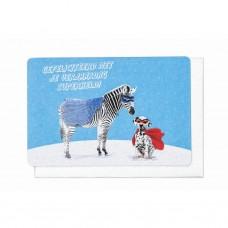 Wenskaart met zebra - Gefeliciteerd met je verjaardag superheld! (1997)